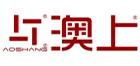 上海澳上自动化设备有限公司
