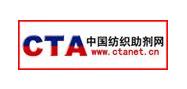 CTA中国纺织助剂网