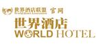 世界酒店网